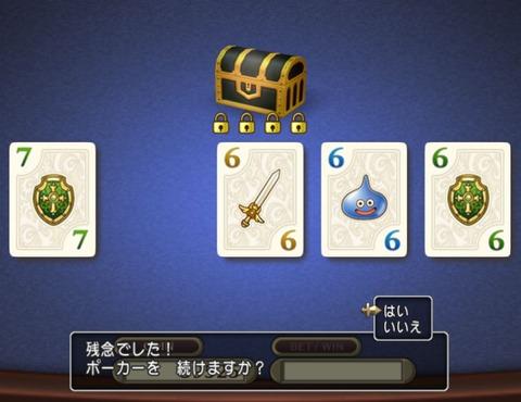 【ドラクエ10】ポーカーのダブルアップはどのカードを選んでも同じ結果になるって本当?のサムネイル画像