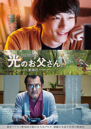 【ドラクエ10】「光のお父さん」より「常闇のお父さん」を映画化した方が利益出ただろのサムネイル画像