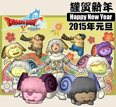【DQ10】公式の新年の挨拶画のサムネイル画像