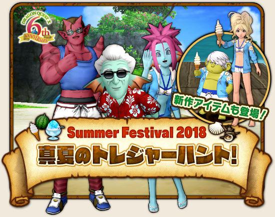 【速報】エルおじ向けイベント「真夏のトレジェーハント!」きたあああ!!!【ネタバレ】のサムネイル画像