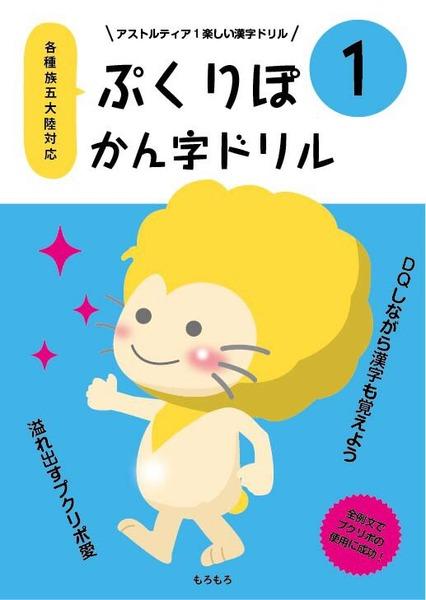 【ドラクエ10】プクリポ漢字ドリルが爆誕 なんだこれのサムネイル画像