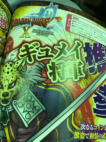 【ドラクエ10】新コインボス「ギュメイ将軍」はどんな構成で攻略する?のサムネイル画像