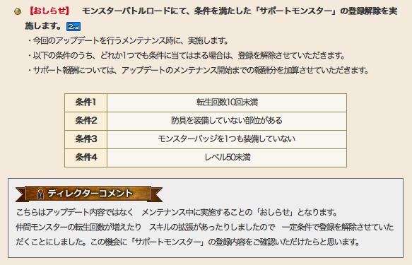 【ドラクエ10】バトルロードの「サポートモンスター」登録解除は助かるな!のサムネイル画像
