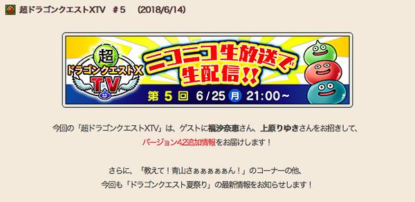 【ドラクエ10】6月25日放送の「超DQ10TV」Ver4.2追加情報を公開のサムネイル画像