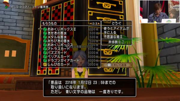 【ドラクエ10】「おみくじボックスⅡ」からは身代わりコインなどが獲得可能 今後のために乗り込めー!のサムネイル画像