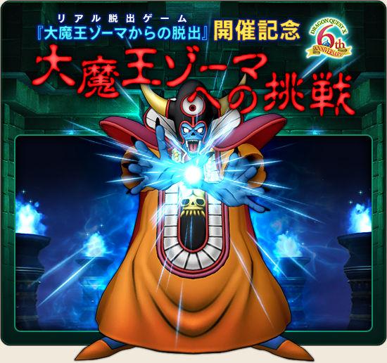 【ドラクエ10】「大魔王ゾーマ」はやっぱりPT同盟で戦いたかったのサムネイル画像