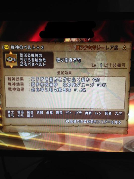 【ドラクエ10】戦神のベルトって杖炎以外に実用的なのあんまりないよなのサムネイル画像