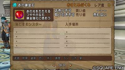 【ドラクエ10】錬金石の種類が増えすぎてややこしいんだがのサムネイル画像