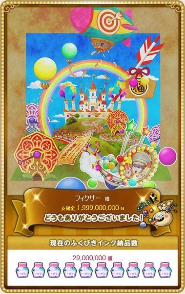 【ドラクエ10】ふくびきランド「ゴールド支援」1位のユーザーが決定!のサムネイル画像