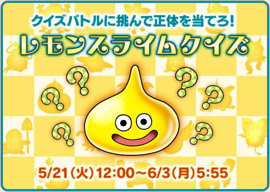 【ドラクエ10】神イベント「レモスラクイズ」くるぞー!!!のサムネイル画像