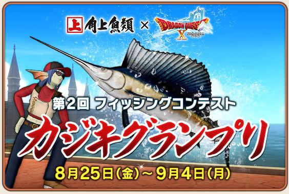 【ドラクエ10】「カジキグランプリ」の2000cm級が全然釣れないんやが・・のサムネイル画像