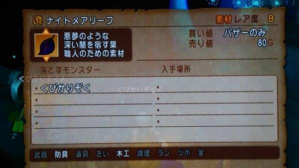 【速報】新素材「ナイトメアリーフ」乗り込めえええええええ!!!のサムネイル画像