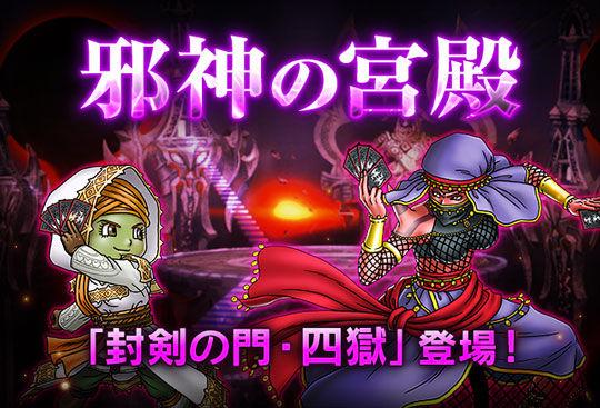 【ドラクエ10】「邪神の宮殿」123獄は占い師禁止にして欲しいのサムネイル画像