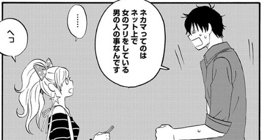 【ドラクエ10】ドレアに興味がないせいでチムメンにネカマ扱いされるんだがのサムネイル画像