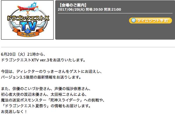【朗報】6月20日(火)21時からドラゴンクエストXTV放送 3.5後期の最新情報!のサムネイル画像