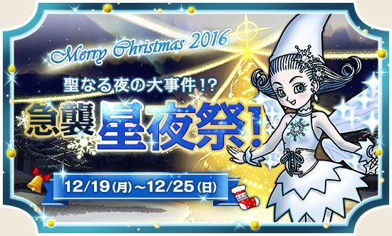 【速報】クリスマスイベント最高だな!のサムネイル画像