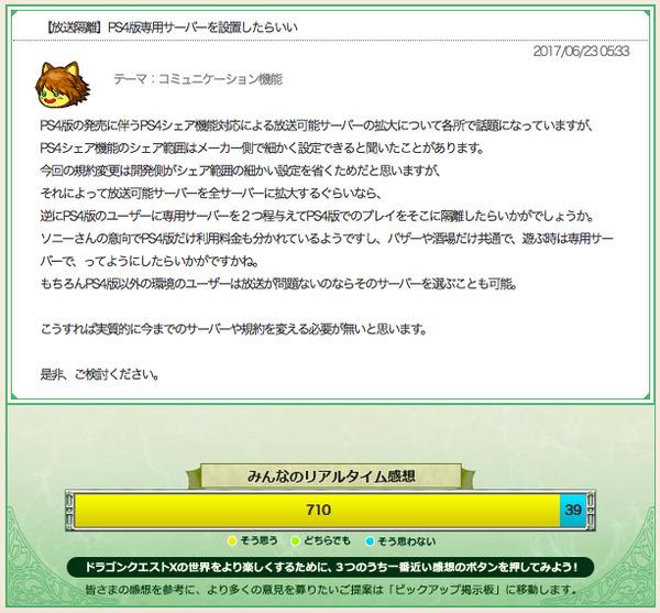 【ドラクエ10】PS4専用サーバーを設置したらいいのサムネイル画像