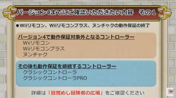 【ドラクエ10】リモヌンユーザー引退不可避!? Wiiリモコン&ヌンチャクがVer.4から動作保証対象外にのサムネイル画像