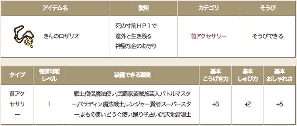 【ドラクエ10】「きんのロザリオ」は弱体するべきだよなのサムネイル画像