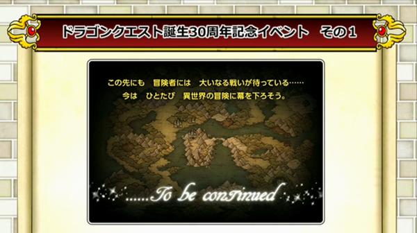 【超速報】ドラクエ10に竜王きたああああああ!!!!!のサムネイル画像