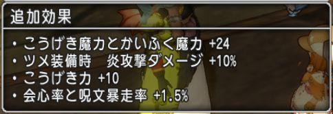 【ドラクエ10】「邪神の宮殿」の新要素は「戦陣のベルト」+5か!?のサムネイル画像