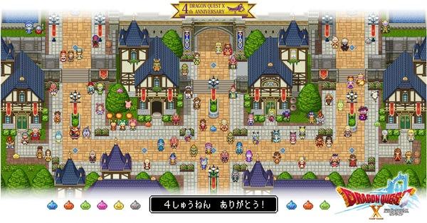【ドラクエ10】広場トップの4周年記念ドット絵すげええのサムネイル画像