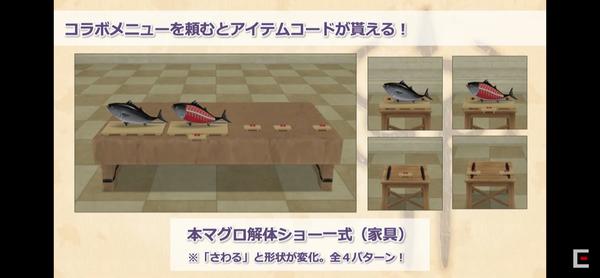 ヒューザをイメージした寿司とか出せばいいのになのサムネイル画像