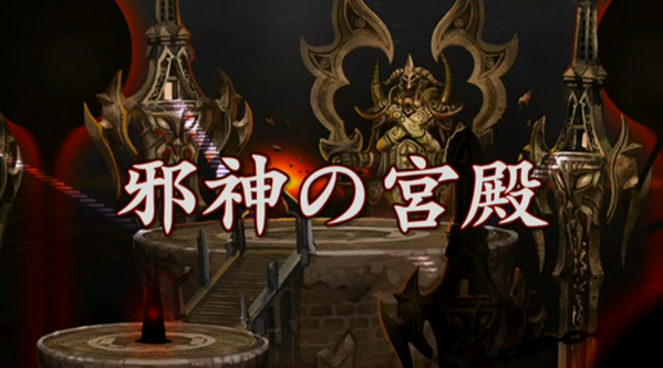 【ドラクエ10】「邪神の宮殿」のボスってもう増えないの?のサムネイル画像