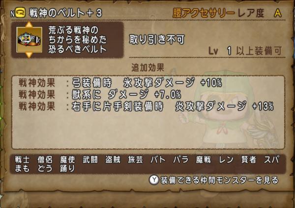 【ドラクエ10】戦神のベルトの10〜11%程度より輝石のベルトのほうが使いやすいなのサムネイル画像