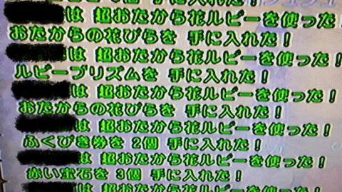 【DQ10】超おたから花から宝石プリズムが出ることが発覚!!乗り込めええええええ!!!のサムネイル画像