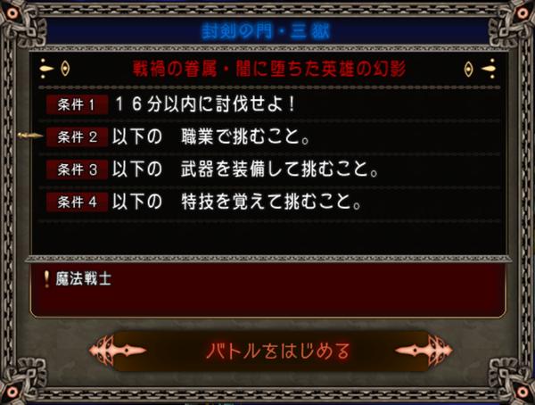 【ドラクエ10】「邪神の宮殿」更新!3獄は不遇の弓魔戦で挑め!のサムネイル画像