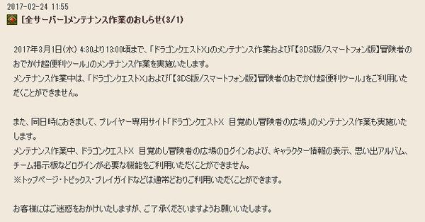 【ドラクエ10】「バージョン3.5」メンテナンス作業のおしらせ(3/1) 終了時間いつもより長いねのサムネイル画像