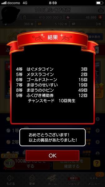 """【悲報】ツール2倍""""ふくびき""""を5000連した結果wwwのサムネイル画像"""