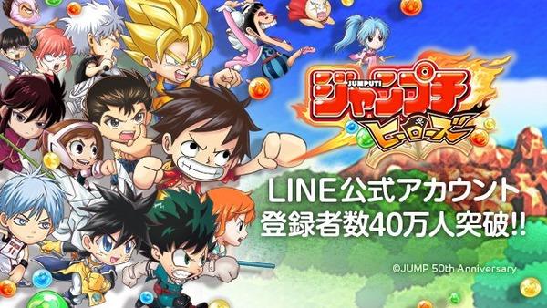 【ジャンプチヒーローズ】LINE友だち数40万人突破&リツイートキャンペーン10000RT達成&Facebookでも事前登録受付中のサムネイル画像