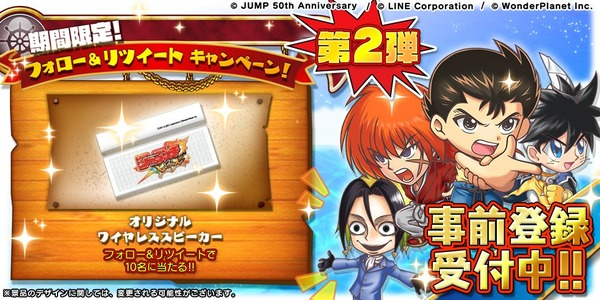 【ジャンプチヒーローズ】フォロー&リツートキャンペーン第2弾開始 「オリジナルワイヤレススピーカー」が10名に当たる!のサムネイル画像