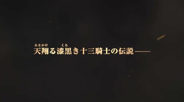 【ロストオーダー】トレーラームービーが公開のサムネイル画像