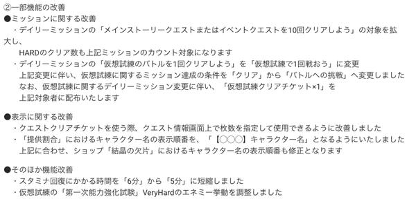 【朗報】スタミナ回復が1分短縮に 限定ショップの一括購入はまだー?のサムネイル画像