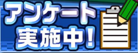 【パワサカ】アンケートを見るに中田中村あたりは普通に実装されそう? みんなの反応まとめ!のサムネイル画像