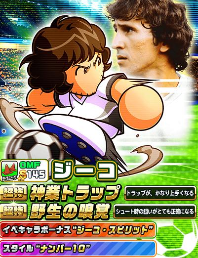 【パワサカ】日本代表レジェンドも実装してほしい?のサムネイル画像