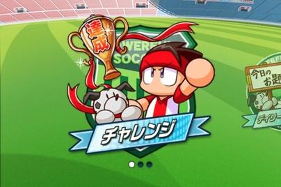 【実況パワフルサッカー】「チャレンジ」を達成してパワスターをゲットしよう!のサムネイル画像