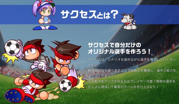 【実況パワフルサッカー】サクセスでオリジナルキャラを育成!のサムネイル画像