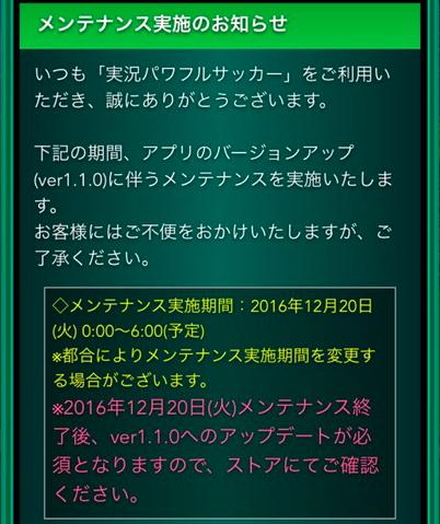 【実況パワフルサッカー】ver1.1.0アップデートきたあああ!! 深夜に6時間のメンテナンス実施のサムネイル画像