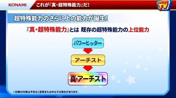 【パワサカ】このゲームのインフレって結構早くない? 虹特も近いのかな…のサムネイル画像