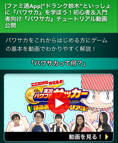 【パワサカ】新規向けの鈴木拓の動画面白かったねのサムネイル画像