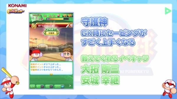 【パワサカ】柊木ミサが「守護神」持ちで大拓・安城が終了wwwのサムネイル画像