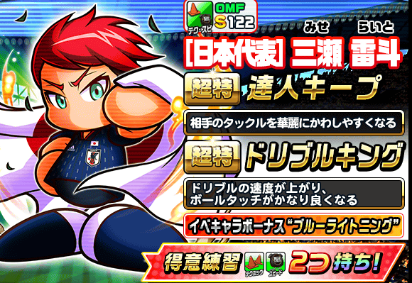 【パワサカ】日本代表 三瀬 雷斗を引いたら通常三瀬は餌にしてもいいの?のサムネイル画像