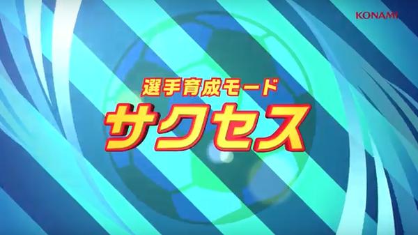 【実況パワフルサッカー】動画検証:サクセスのサムネイル画像
