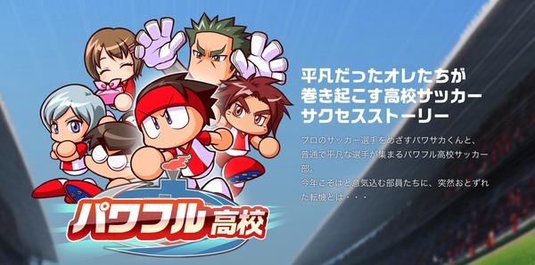 【実況パワフルサッカー】キャラクター紹介のサムネイル画像