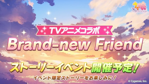 【速報】ストーリーイベント「Brand-new Friend」3/30開催決定!のサムネイル画像