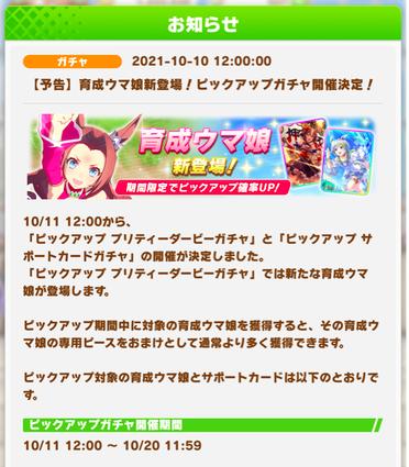 スクリーンショット 2021-10-10 12.02.22